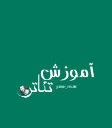 کانال آموزش تئاتر