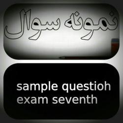 کانال نمونه سوال هفتم