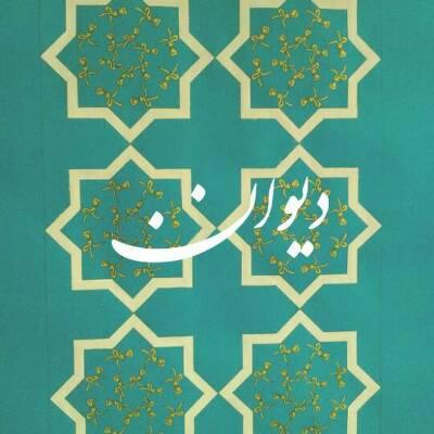 کانال دیوان شعر فارسی