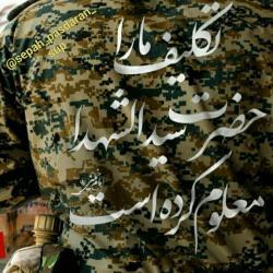 کانال حامیان سپاه پاسداران