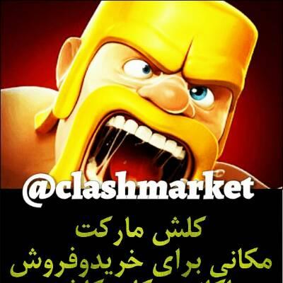 کانال کلش مارکت