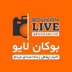 کانال بوکان لایو
