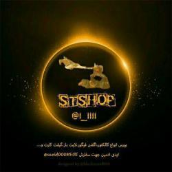 کانال STSHOP2