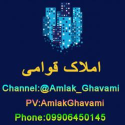 کانال املاک قوامی