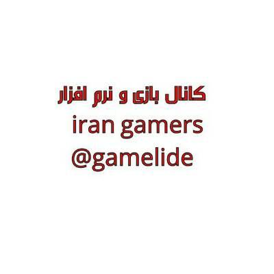 کانال IRAN GAMERS