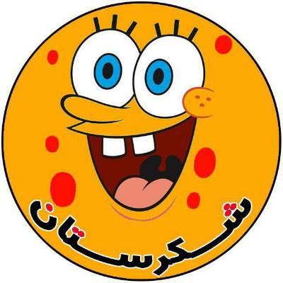 کانال طنز شکرستان