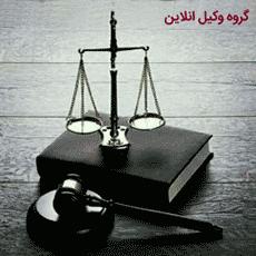 کانال وکیل آنلاین