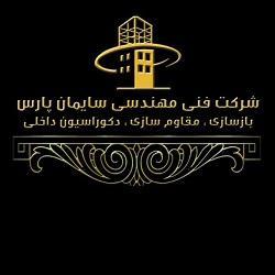 کانال دکوراسیون سایمان