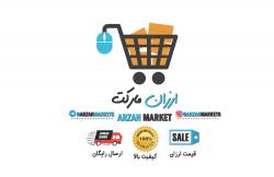کانال ارزان مارکت