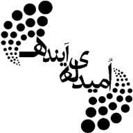 کانال Omidhay-e-Ayandeh
