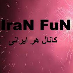 کانال IranFun |ایران فان