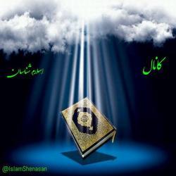 کانال اسلام شناسان