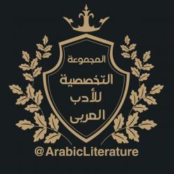 کانال القناة للأدب العربی