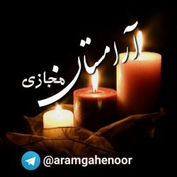 کانال آرامستان مجازی