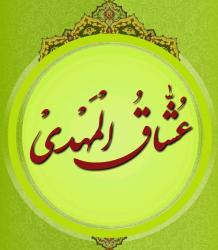 کانال عُشّٰاقُ_الْمَهْدیْ