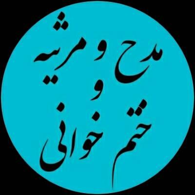 کانال مدح و مرثیه و ختم خوانی