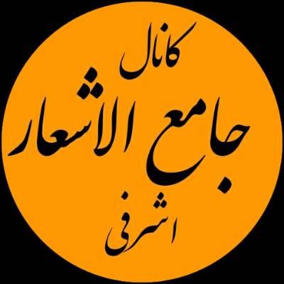 کانال جامع الاشعار اشرفی