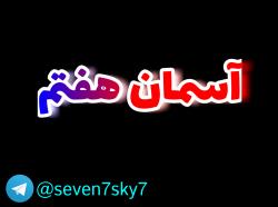 کانال آسمان هفتم