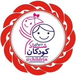کانال دنیای شاد کودکانه