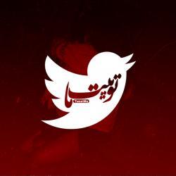 کانال توئیتما