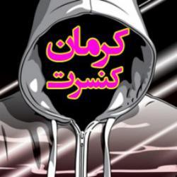 کانال کنسرت کرمان