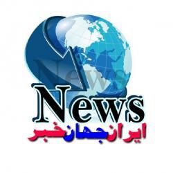 کانال ایران 🇮🇷جهان🌏خبر