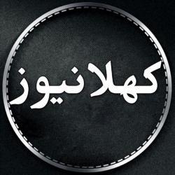 کانال کهلا نیوز