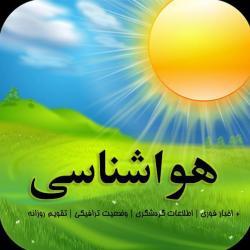 کانال هواشناسی تهران