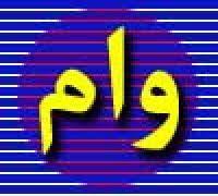 کانال اخبار وام و طرح