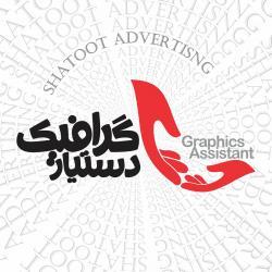 کانال دستیار گرافیک