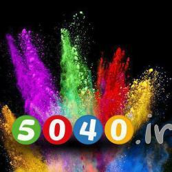 کانال محصولات 5040