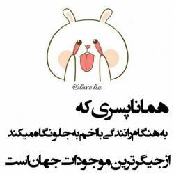 کانال @maQze_nahofte