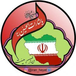 کانال ایران هیئت