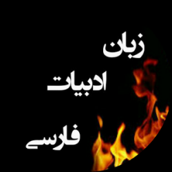 کانال زبان و ادب فارسی
