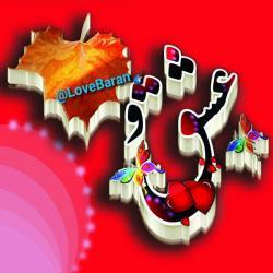 کانال عاشقانه LoveBaran