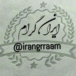 کانال ایران گرام