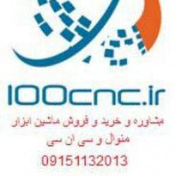 کانال ماشین ابزار 100cnc