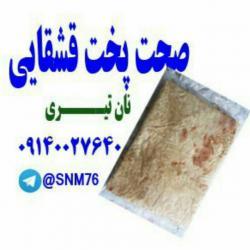 کانال نان خانگی قشقایی