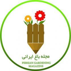 کانال مجله باغ ایرانی