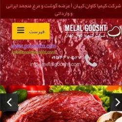 کانال ملل گوشت