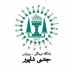کانال باشگاه جندی شاپور