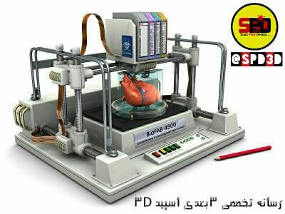 کانال رسانه تخصصی اسپید ۳D