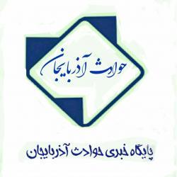 کانال حوادث آذربایجان