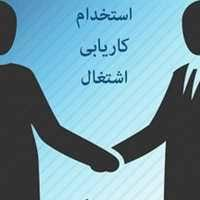 کانال کاریابی و تبلیغات