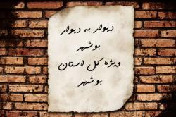 کانال دیوار به دیوار بوشهر
