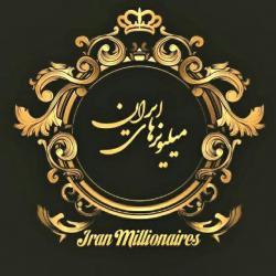 کانال میلیونرهای ایران
