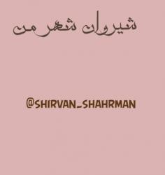 کانال شیروان شهرمن