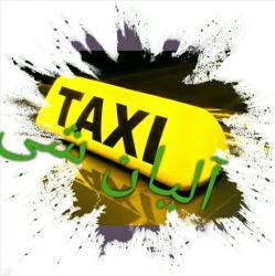 کانال تاکسی آلیان شی