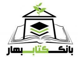 کانال بانک کتاب بهار