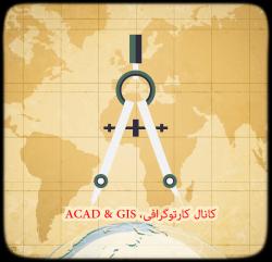 کانال کارتوگرافی، ACAD & GIS